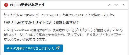 phpの更新が必要です?!とワードプレスに表示された。対処方法は簡単!エックスサーバー編