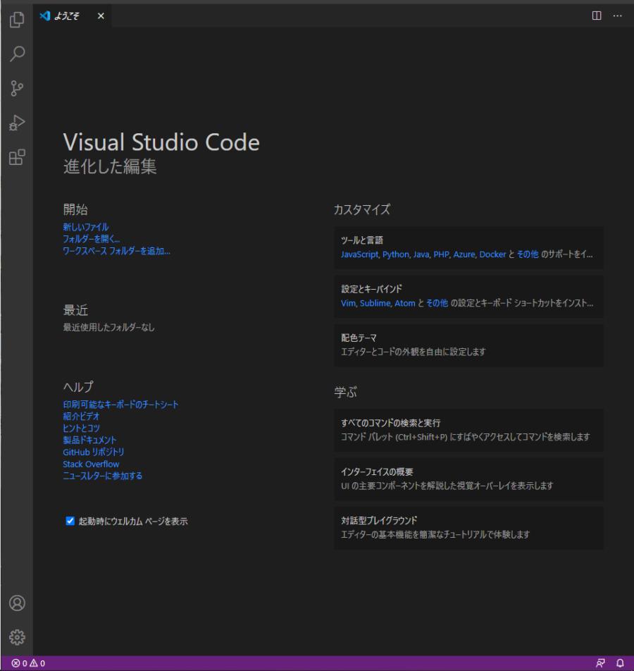 Vscodeの日本語化設定はどうやってするの?写真付きで説明するよ。